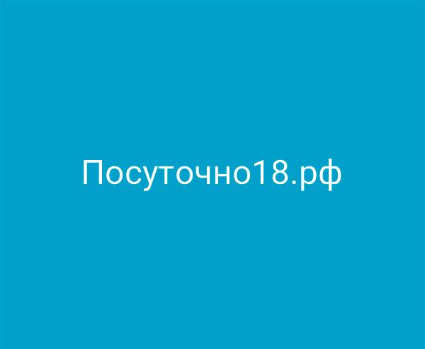 Посуточно18.рф
