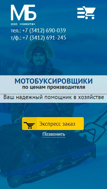 Мобильная версия сайта ООО «Никита»