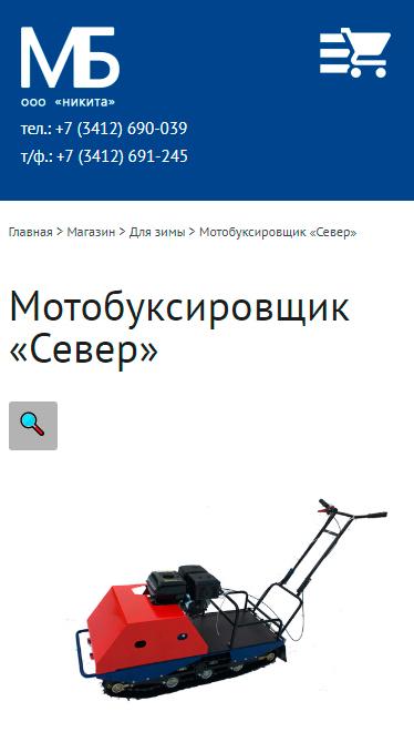 Внутренние страницы мобильной версии