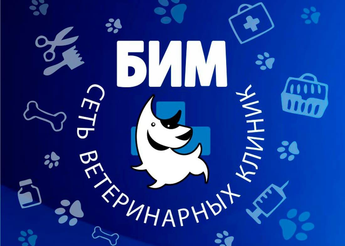 Ветеринарная клиника «БИМ». Корпоративный сайт