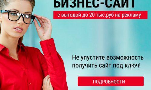 Выгода за сайт до 20 000 руб.
